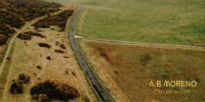א.ב מוראנו קרקעות למכירה קרקעות להשקעה ברעננה קרקעות למכירה ברעננה