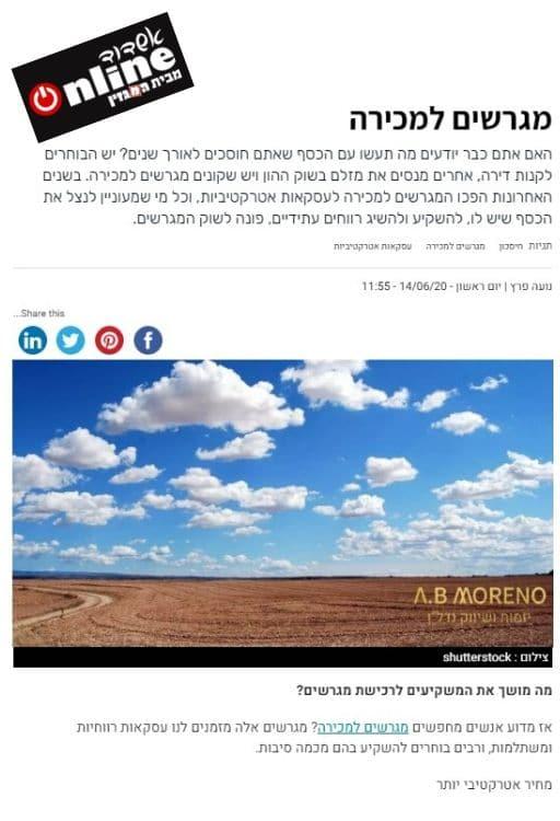 מגרשים למכירה מאמר חדשות אשדוד א.ב מוראנו קרקעות למכירה