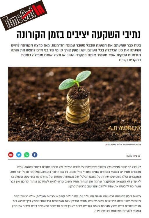 נתיבי השקעה יציבים מאמר timeout א.ב מוראנו קרקעות למכירה