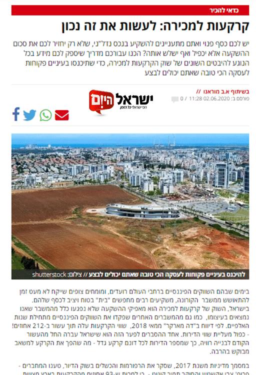 קרקעות למכירה לעשות את זה נכון ישראל היום