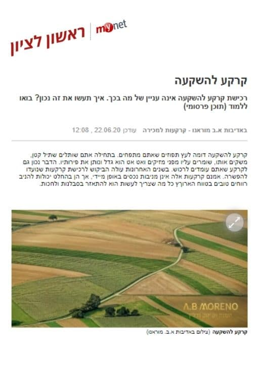 קרקע להשקעה כתבה חדשות ראשון לציון א.ב מוראנו קרקעות למכירה